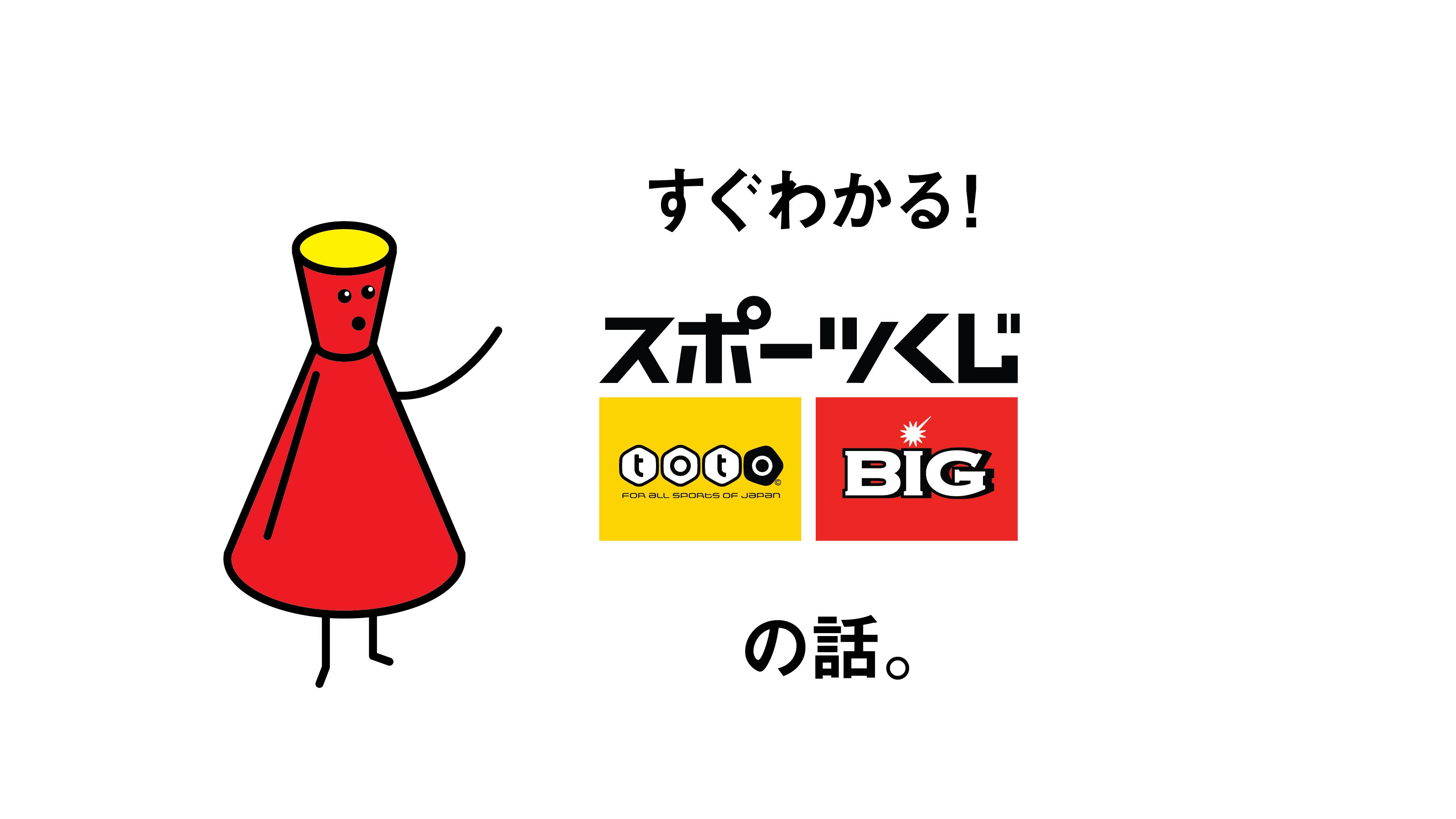 Big トト